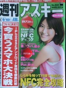 週間アスキー 9/10 増刊号